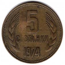 5 стотинок 1974 Болгария - 5 stotinki 1974 Bulgaria, из оборота
