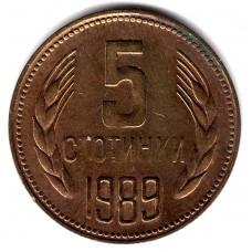 5 стотинок 1989 Болгария - 5 stotinki 1989 Bulgaria, из оборота