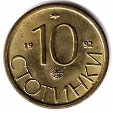 10 стотинок 1992 Болгария - 10 stotinki 1992 Bulgaria, из оборота