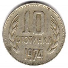 10 стотинок 1974 Болгария - 10 stotinki 1974 Bulgaria, из оборота