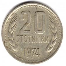 20 стотинок 1974 Болгария - 20 stotinki 1974 Bulgaria, из оборота