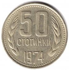 50 cтотинок 1974 Болгария - 50 stotinki 1974 Bulgaria, из оборота