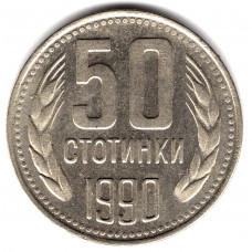 50 cтотинок 1990 Болгария - 50 stotinki 1990 Bulgaria, из оборота