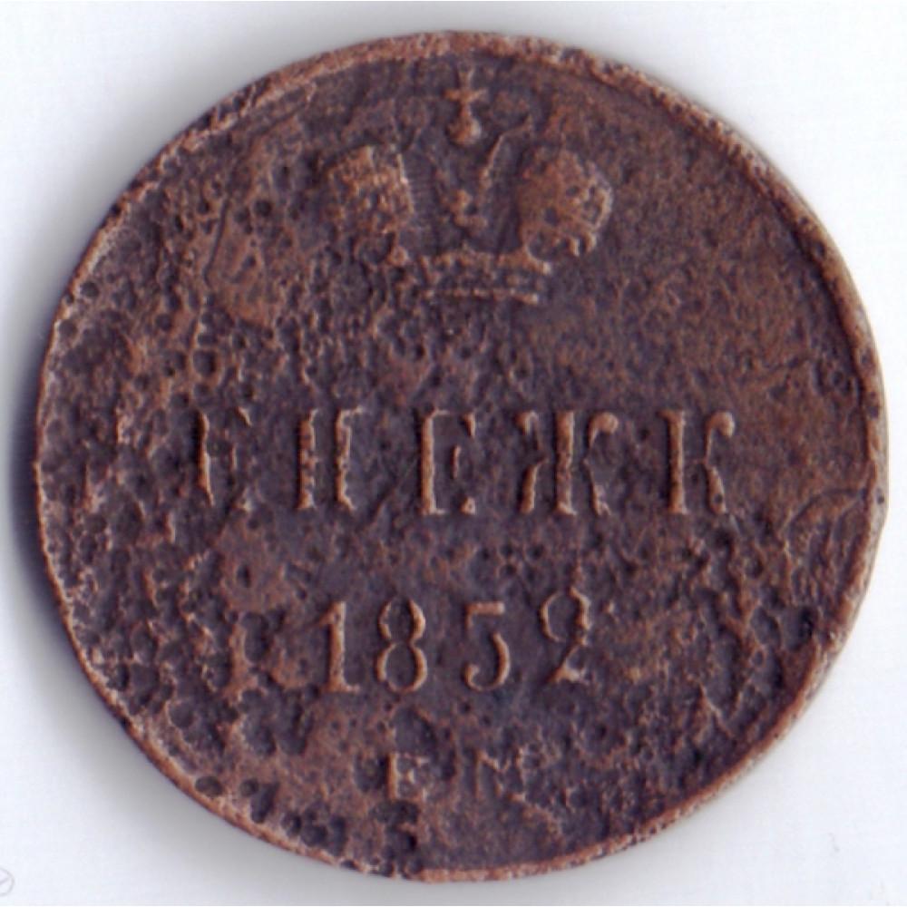 Монета Денежка 1852 г. ЕМ. Николай I. Екатеринбургский монетный двор