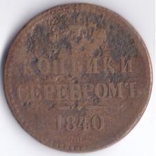 Монета 3 копейки 1840 г.  Николай I. Ижорский монетный двор