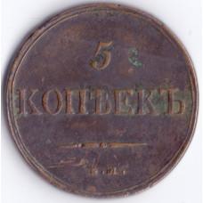 Монета 5 копеек 1836 г. ЕМ ФХ. Николай I. Екатеринбургский монетный двор