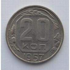 20 копеек 1957 СССР, из оборота