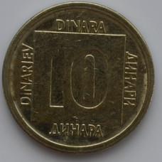 10 динаров 1988 Югославия - 10 dinara 1988 Yugoslavia, из оборота