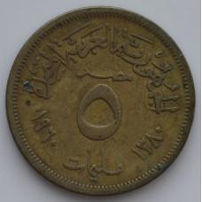 5 миллим 1960 Египет - 5 milliemes 1960 Egypt, из оборота