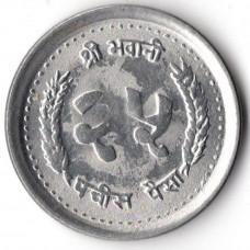 25 пайс 1990 Непал - 25 paisa 1990 Nepal, из оборота