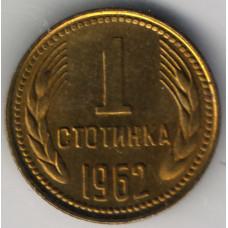 1 стотинка 1962 Болгария - 1 stotinka 1962 Bulgaria, из оборота