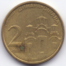 2 динара 2009 Сербия - 2 dinar 2009 Serbia, из оборота