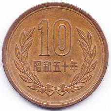 10 йен 1975 Япония - 10 yen 1975 Japan, из оборота