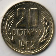 20 стотинок 1962 Болгария - 20 stotinki 1962 Bulgaria, из оборота