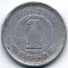 1 йена 1974 Япония - 1 yen 1974 Japan, из оборота