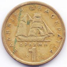 1 драхма 1980 Греция - 1 drachma 1980 Greece, из оборота
