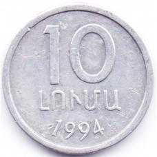 10 лум 1994 Армения - 10 lum 1994 Armenia, из оборота