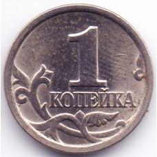 1 копейка 1999 Россия, СП, из оборота