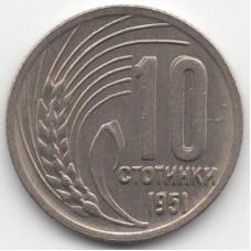 10 стотинок 1951 Болгария - 10 stotinki 1951 Bulgaria, из оборота