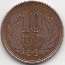 10 йен 1985 Япония - 10 yen 1985 Japan, из оборота