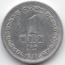 1 цент 1971 Цейлон - 1 cent 1971 Ceylon, из оборота