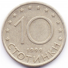 10 стотинок 1999 Болгария - 10 stotinki 1999 Bulgaria, из оборота