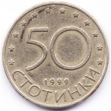 50 стотинок 1999 Болгария - 50 stotinki 1999 Bulgaria, из оборота