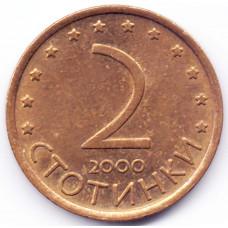 2 стотинки 2000 Болгария - 2 stotinki 2000 Bulgaria, из оборота