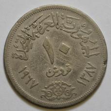 10 пиастров 1967 Египет - 10 piastres 1967 Egypt, из оборота