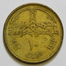 10 пиастров 1992 Египет - 10 piastres 1992 Egypt, из оборота