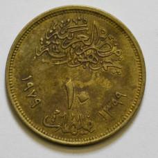 10 миллим 1979 Египет - 10 milliemes 1979 Egypt, из оборота