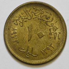 10 миллим 1973 Египет - 10 milliemes 1973 Egypt, из оборота