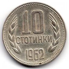 10 стотинок 1962 Болгария - 10 stotinki 1962 Bulgaria, из оборота