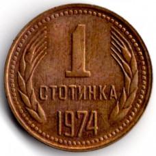 1 стотинка 1974 Болгария - 1 stotinka 1974 Bulgaria, из оборота
