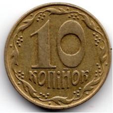 10 копеек 1992 Украина - 10 kopiyok 1992 Ukraine, из оборота