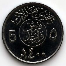 5 халалов 1980 Саудовская Аравия - 5 halals 1980 Saudi Arabia, из оборота