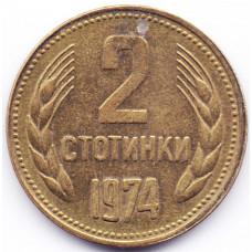 2 стотинки 1974 Болгария - 2 stotinki 1974 Bulgaria, из оборота