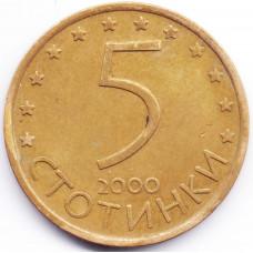 5 стотинок 2000 Болгария - 5 stotinki 2000 Bulgaria, из оборота