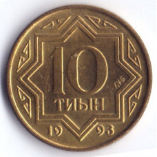 10 тиын 1993 Казахстан - 10 tiyn 1993 Kazakhstan