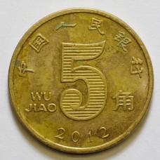 5 цзяо 2012 Китай - 5 jiao 2012 China, из оборота