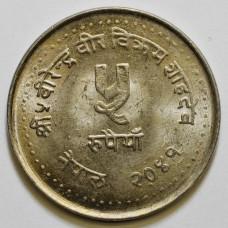 5 рупий 1984 Непал - 5 rupees 1984 Nepal, из оборота