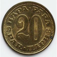 20 пар 1965 Югославия - 20 par 1965 Yugoslavia, из оборота