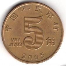 5 цзяо 2005 Китай - 5 jiao 2005 China, из оборота