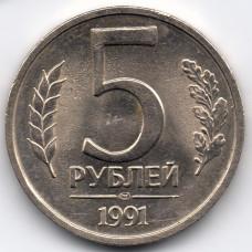 5 рублей 1991, ЛМД, СССР, ГКЧП