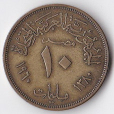 10 миллим 1960 Египет - 10 milliemes 1960 Egypt, из оборота