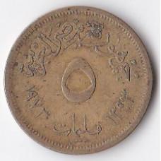 5 миллим 1973 Египет - 5 milliemes 1973 Egypt, из оборота