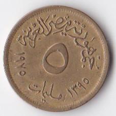 5 миллим 1975 Египет - 5 milliemes 1975 Egypt