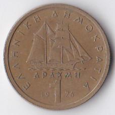 1 драхма 1976 Греция - 1 drachma 1976 Greece