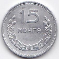 15 мунгу 1959 Монголия - 15 mongo 1959 Mongolia