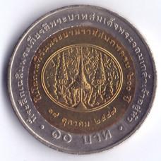 10 батов 2004 Таиланд - 10 baht 2004 Thailand